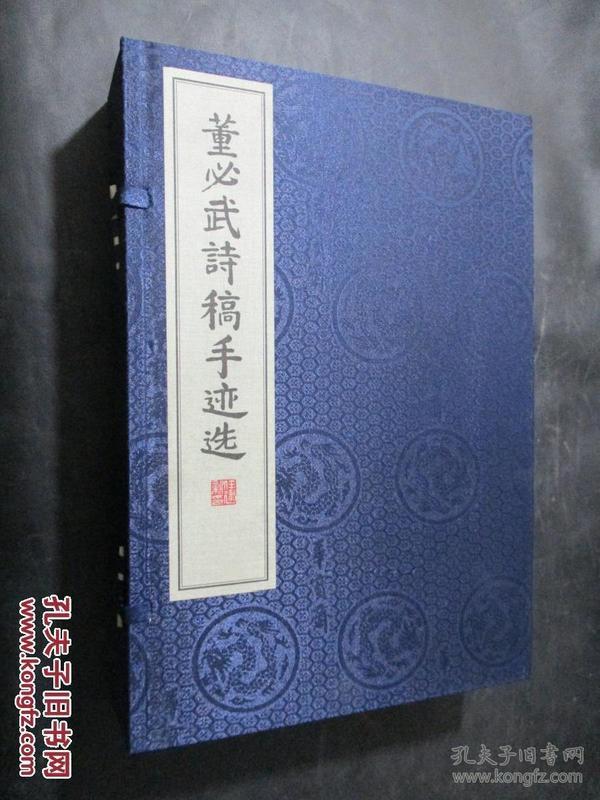 董必武诗稿手迹选(16开线装 一函三册 )