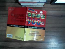 最新粤语900句,。,