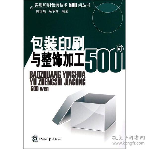 实用印刷包装技术500问丛书:包装印刷与整饰加工500问