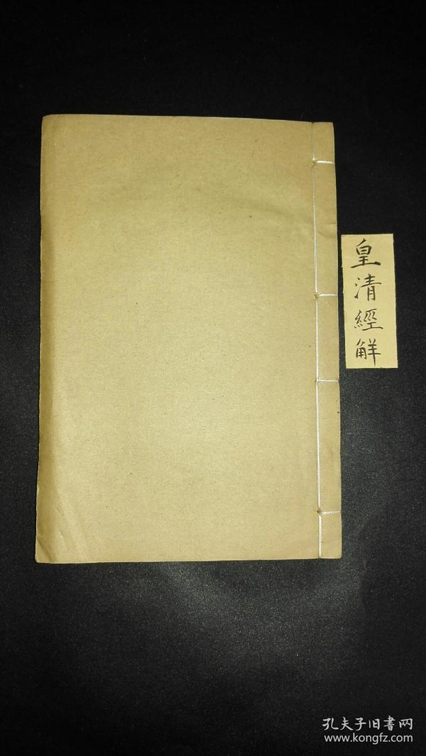 礼经释例~皇清经解之零种~十三卷一厚册一套全~光绪十三年白纸精印