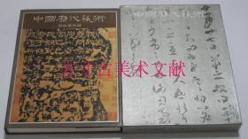 中国历代艺术 书法篆刻编