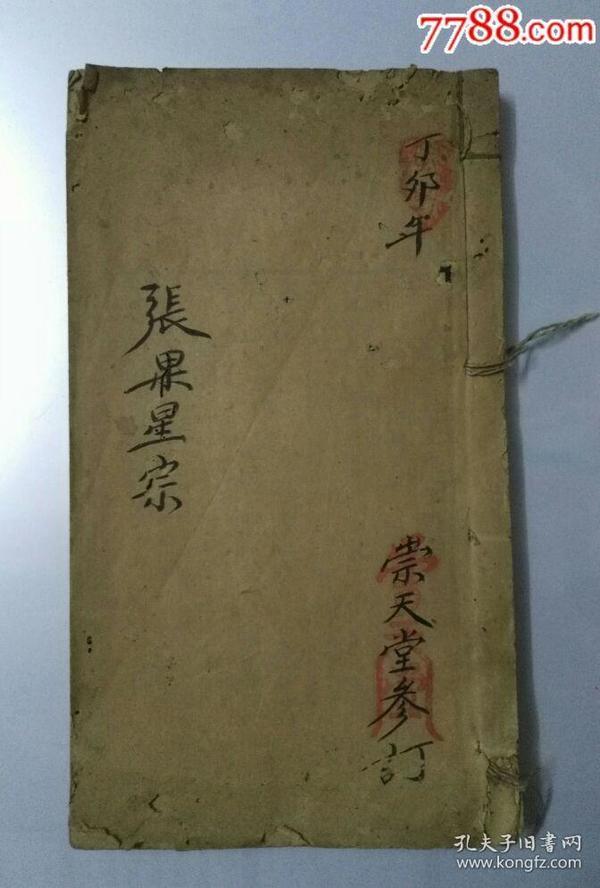 张果星宗大全(卷五)