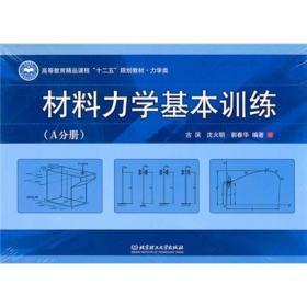 【正版未翻阅】材料力学基本训练【B分册】