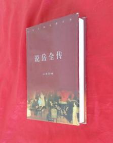 《 说岳全传》【正版硬精装库存新书】