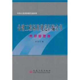 中华人民共和国行业标准:公路工程标准规范汇编全书(养护管理卷)