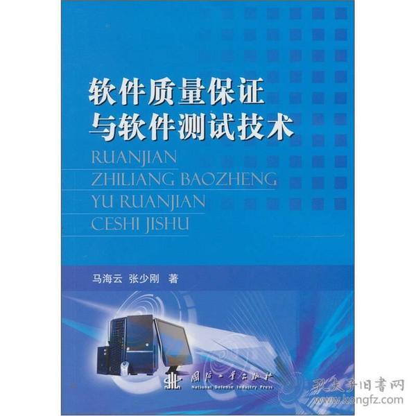 9787118075076软件质量保证与软件测试技术