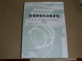 政策研究与决策咨询---省  (区.市)政府研究部门调研成果选