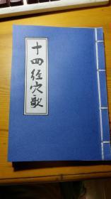 十四经穴歌-医宗金鉴,原古籍高清处理复印本,繁体竖排,复古线装。