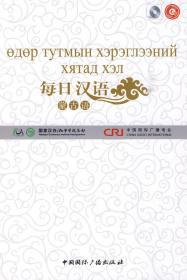 每日汉语:蒙语(全6册)