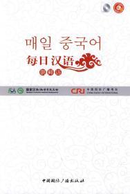 每日汉语:朝鲜语(全6册)