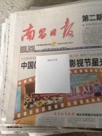 南昌晚报.2017.7.14..