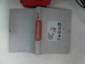 中国当代长篇小说藏本:铁道游击队