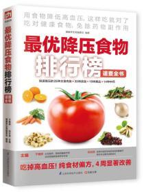 最优降压食物排行榜速查全书