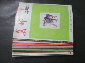 集邮1985年 (1-12期)