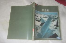 【南北极】生活自然文库