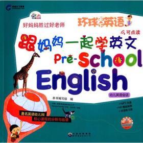 环球天下英语-跟妈妈一起学英文(第2版)