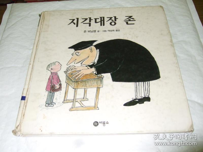 原版韩文绘本精装大开本 39