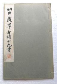 【细井广泽:古诗十九首】线装一册全 和汉名家习字本集成 平凡社1934年