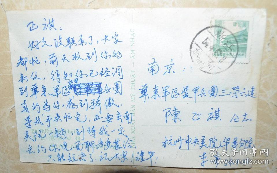 解放初期 军邮实寄明信片邮戳