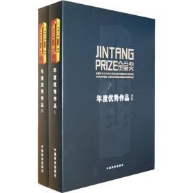 特价 金堂奖2010中国室内设计年度评选年度优秀作品选(两册)