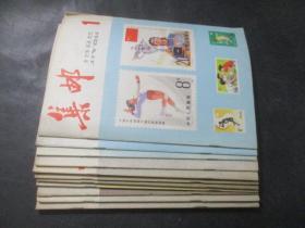 集邮 (1982年1-12期)