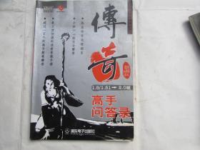 传奇勇士进阶必备手册:传奇<1.5/1.51→2.0版> 高手问答录(无CD)