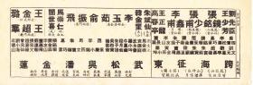 李玉茹  俞振飞  张少甫主演     京剧戏单:《武松与潘金莲~跨海征东》(中国大戏院 26.5+9.3cm  双面)