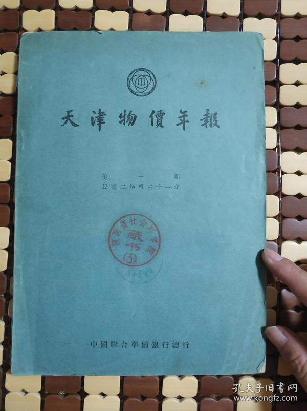 天津物价年报 第一期(民国二年至三十一年,1912-1942年)