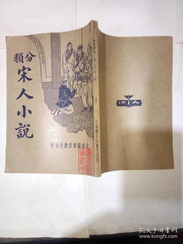 分类宋人小说-1935年版、品佳