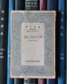 匈牙利短篇小说集(万有文库)【馆书】