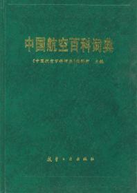 中国航空百科词典