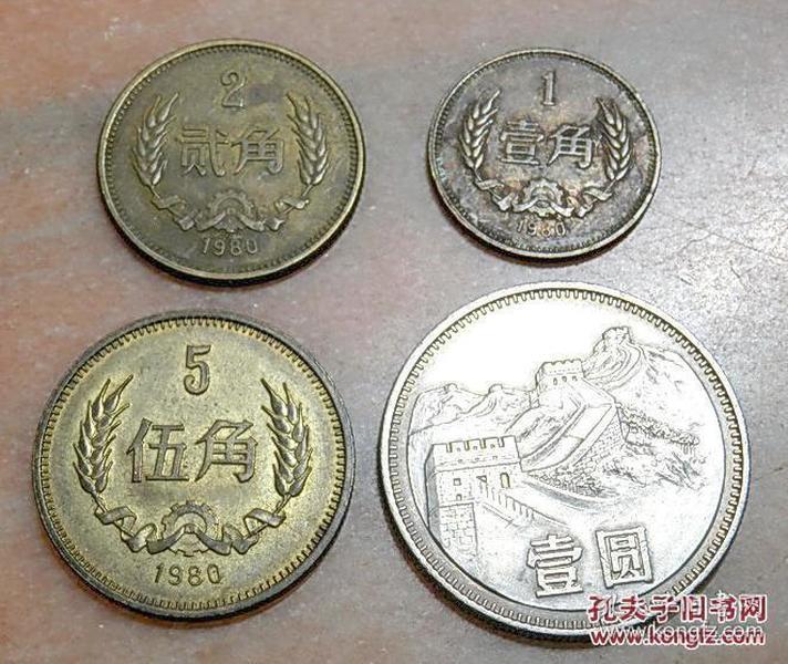 第三套人民币-1980年老长城币硬币一角两角伍角壹元一套全4枚包老包真无下水硬钱币