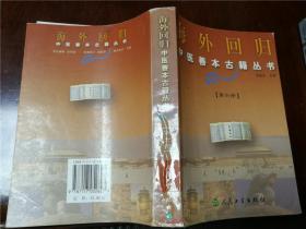 海外回归中医善本古籍丛书.第六册