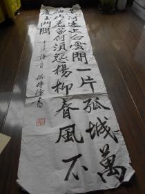 南京著名书法家【孙传怀,书法】