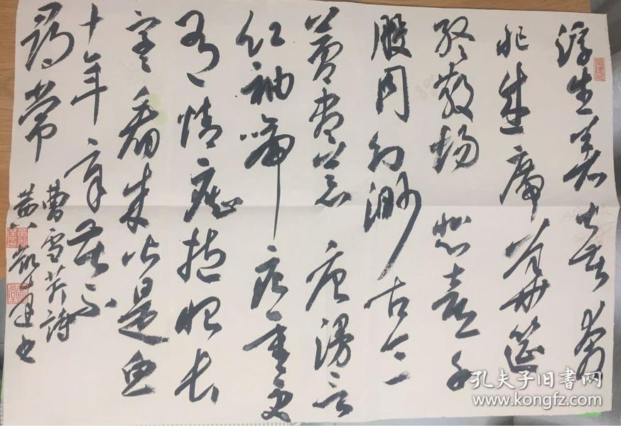 广东著名书法家协会会员黄凯达作品曹雪芹自题诗