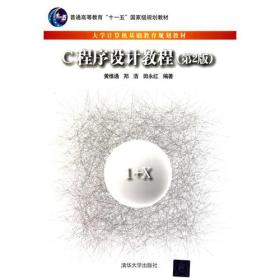 C Programming Course (2nd Edition) (University Computer Basic Education Planning Textbook)