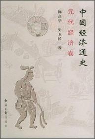 中国经济通史:元代经济卷