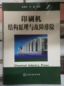 《印刷机结构原理与故障排除》