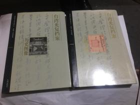 台湾光复档案(文献史料·历史图像)(两册合售)