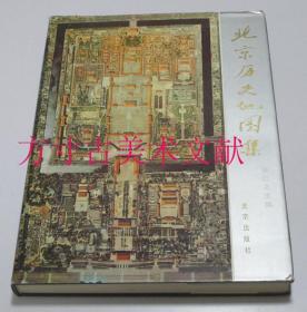 北京历史地图集  8开精装 1988年北京出版社1版1印