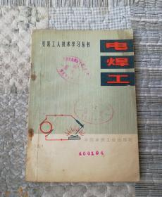 安装工人技术学习丛书:电焊工
