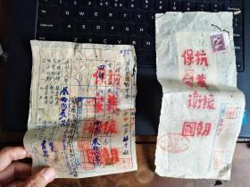 抗美援朝保家卫国 四川灌县 发货票两张 都江堰电厂 背面1949年税票
