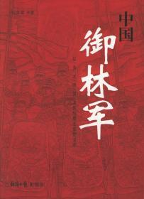 中国御林军:辽金元明清北洋时期北京禁卫军