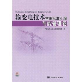 正版包邮n1/输变电技术常用标准汇编(节能管理卷)/9787506659628/R6-4