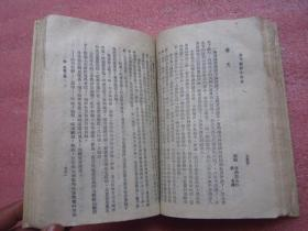 《现代翻译小说选》民国35年上海第一版、茅盾 编【缺前封面、内容完整】