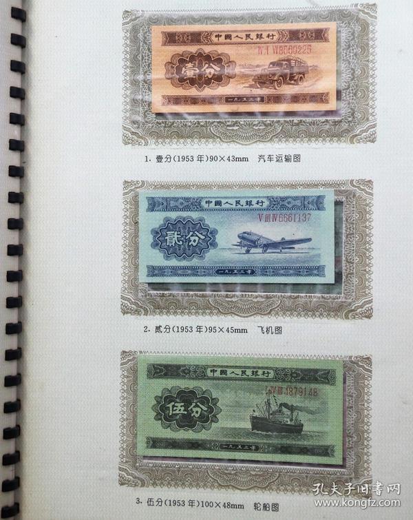 第二套人民币13张册一套(缺拾园卷)