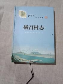 金山区村志丛书《横浦召村志》 16开精装。