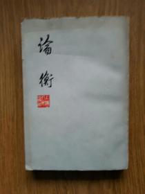论衡 [东汉]王充著 (1974年一版一印)