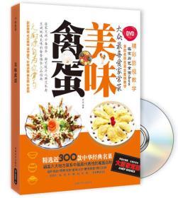 美味禽蛋-BOOK+DVD