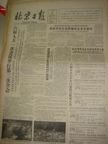 《北京日报》【苏杭名扇进京来,有王星记厂工艺折扇照片】